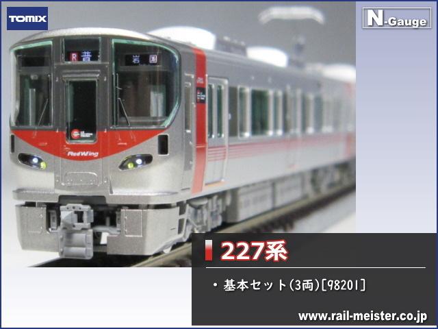 トミックス JR227系 基本セット(3両)[98201]