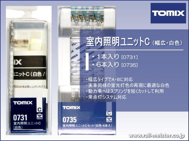 ■トミックス 室内照明ユニットC(幅広・白色)