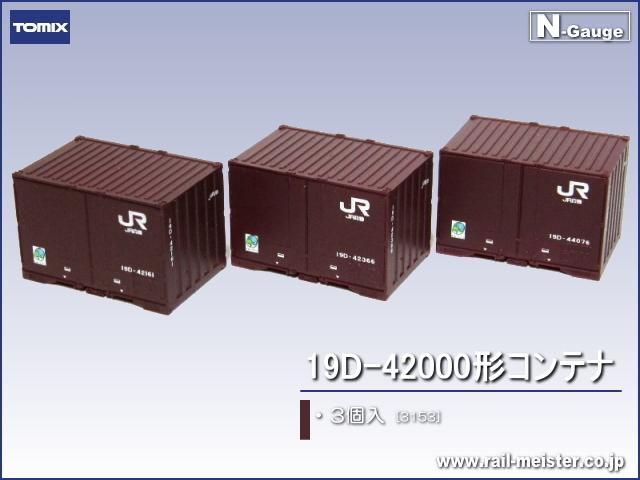 トミックス JR 19D-42000形コンテナ(3個入)[3153]
