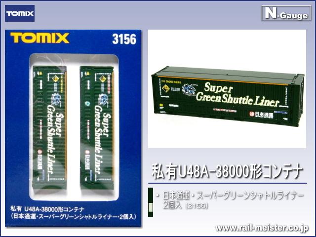 トミックス 私有U48A-38000形コンテナ(日本通運・スーパーグリーンシャトルライナー 2個入)[3156]