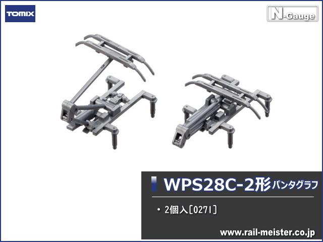 トミックス WPS28C-2形パンタグラフ(2個入)[0271]