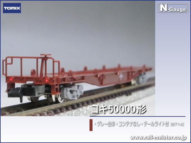トミックス JR貨車コキ50000形(グレー台車・コンテナなし・テールライト付)[8714]