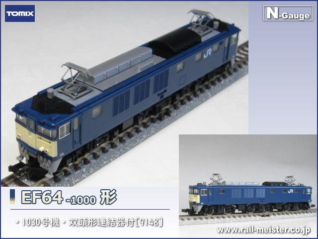 トミックス JR EF64-1000形(1030号機・双頭形連結器付)[9148]