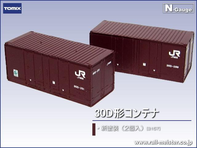 トミックス JR 30D形コンテナ(新塗装・2個入)[3157]