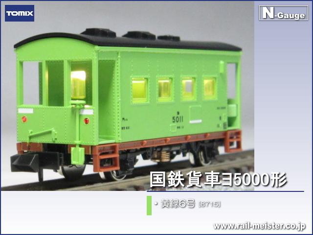 トミックス 国鉄貨車ヨ5000形(黄緑6号)[8715]