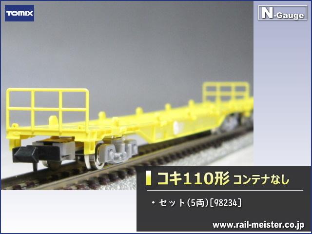 トミックス JRコキ110形貨車 コンテナなし セット(5両)[98234]
