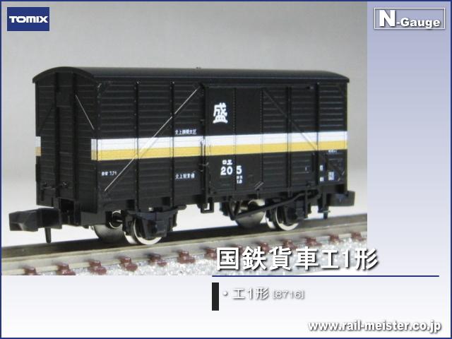 トミックス 国鉄貨車エ1形[8716]