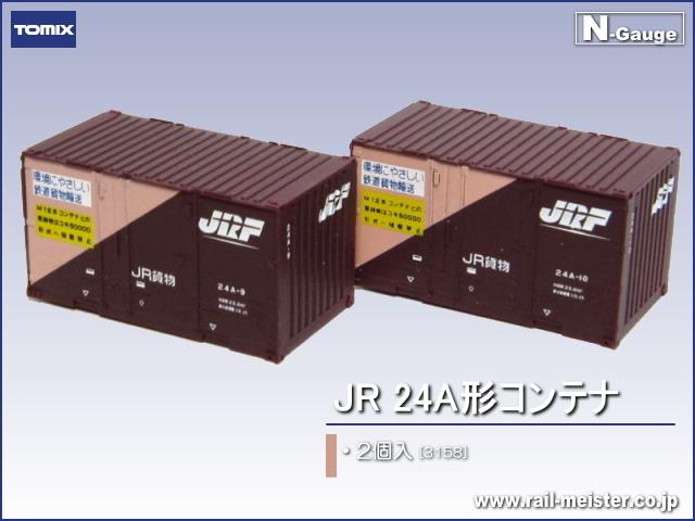 トミックス JR 24A形コンテナ(2個入)[3158]