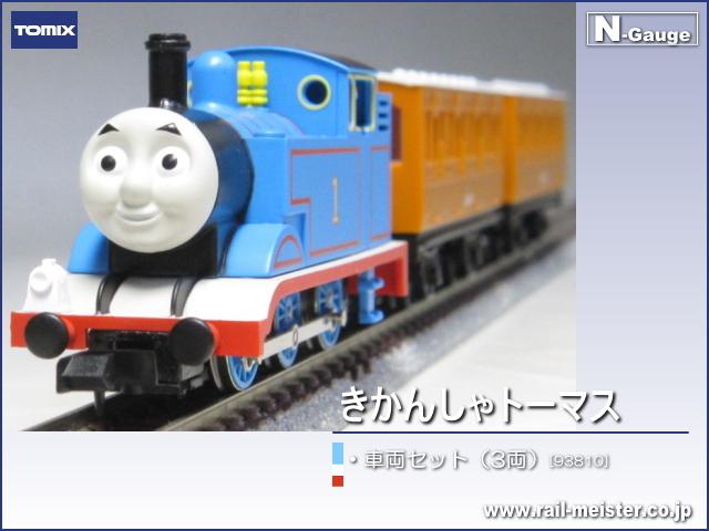 トミックス きかんしゃトーマス車両セット[93810]