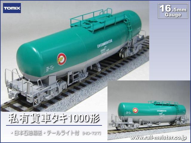 トミックス 私有貨車タキ1000形(日本石油輸送・テールライト付)[HO-727]