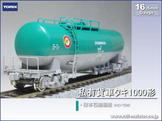 トミックス 私有貨車タキ1000形(日本石油輸送)[HO-728]