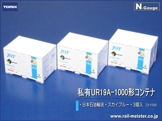 トミックス 私有UR19A-1000形コンテナ(日本石油輸送・スカイブルー・3個入)[3159]