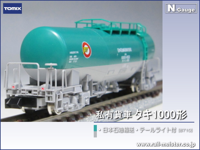 トミックス 私有貨車タキ1000形(日本石油輸送・テールライト付)[8710]