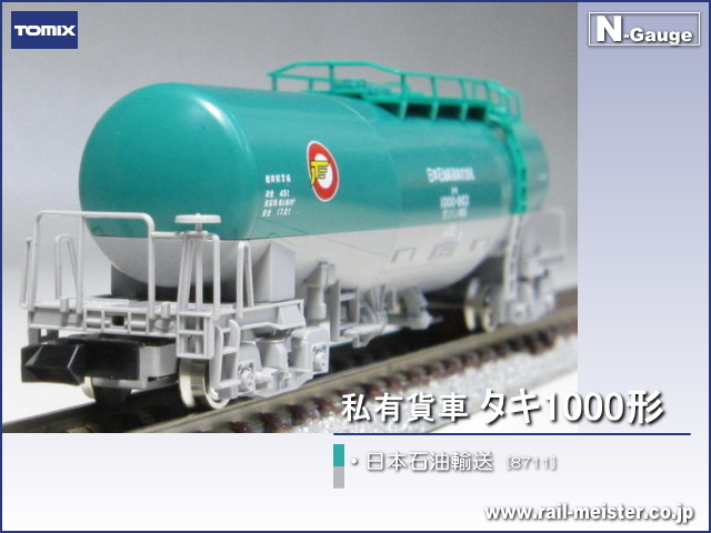 トミックス 私有貨車タキ1000形(日本石油輸送)[8711]