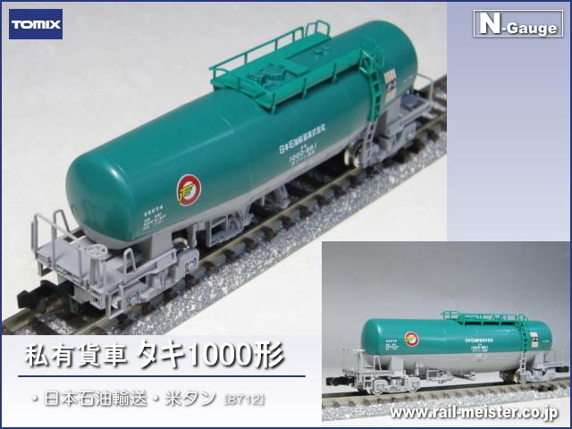 トミックス 私有貨車タキ1000形(日本石油輸送・米タン)[8712]