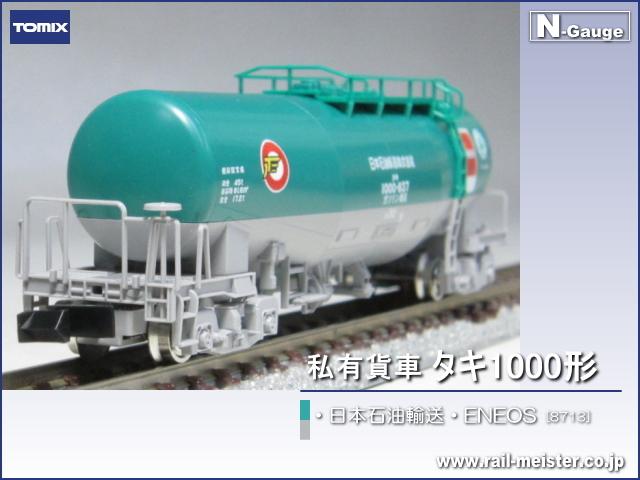 トミックス 私有貨車タキ1000形(日本石油輸送・ENEOS)[8713]
