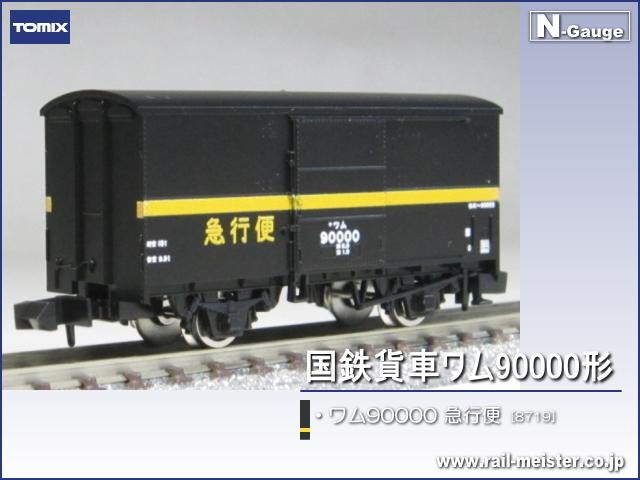 トミックス 国鉄貨車ワム90000形(急行便)[8719]
