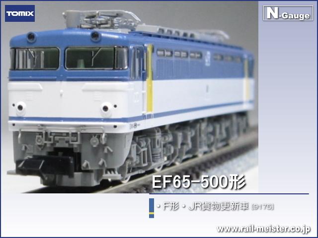 トミックス JR EF65-500形(F形・JR貨物更新車)[9175]