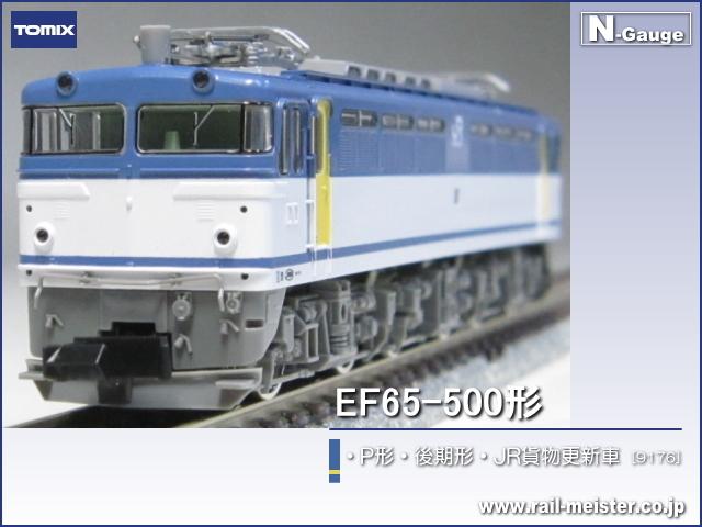 トミックス JR EF65-500形(P形・後期形・JR貨物更新車)[9176]