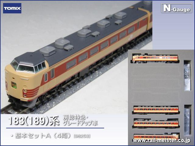 トミックス JR183系 房総特急・グレードアップ車 基本A(4両)+増結(4両)[98253/98255]