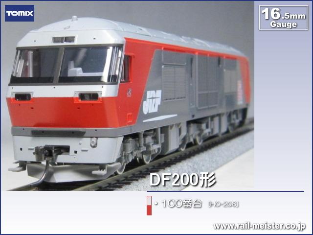 トミックス JR DF200-100形[HO-206]