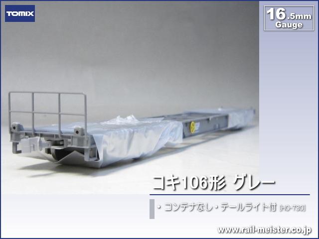 トミックス JR貨車 コキ106形(グレー・コンテナなし・テールライト付)[HO-730]