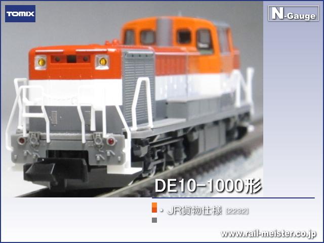 トミックス JR DE10-1000形(JR貨物仕様)[2232]