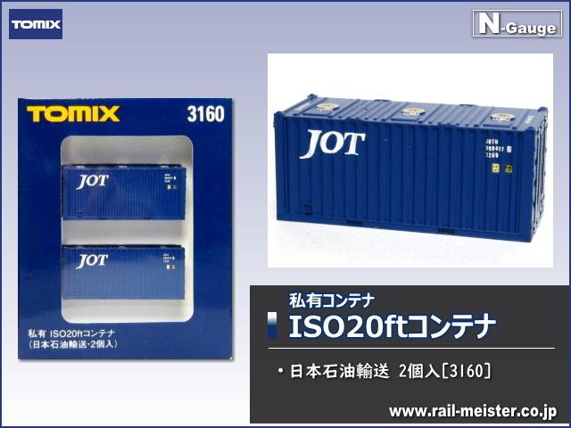 トミックス 私有ISO20ftコンテナ(日本石油輸送・2個入)[3160]