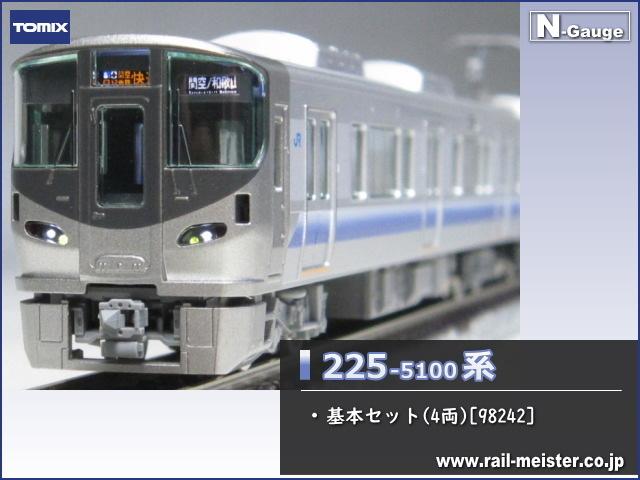 トミックス JR225系5100番台 基本セット(4両)[98242]
