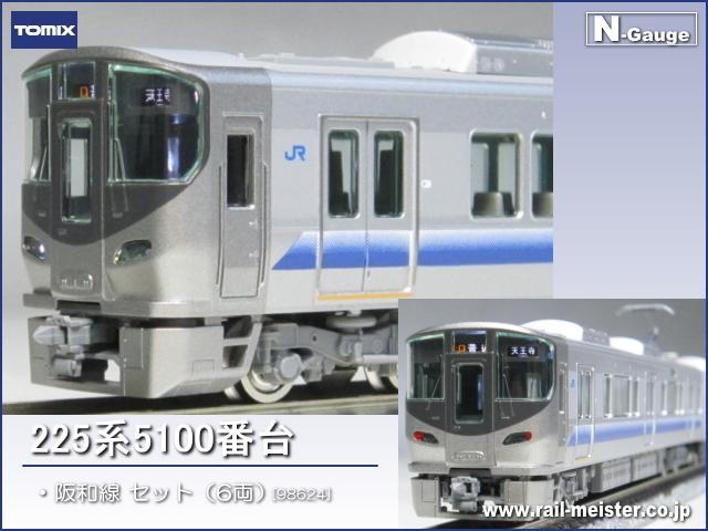 トミックス JR225系5100番台 阪和線 セット(6両)[98624]