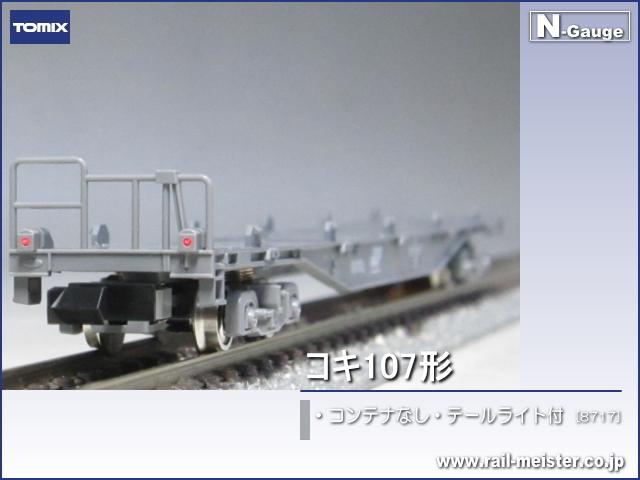 トミックス JR貨車コキ107形(コンテナなし・テールライト付)[8717]