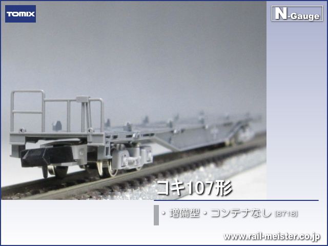 トミックス JR貨車コキ107形(増備型・コンテナなし)[8718]