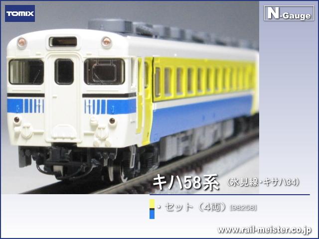 トミックス JRキハ58系(氷見線・キサハ34)セット(4両)[98258]