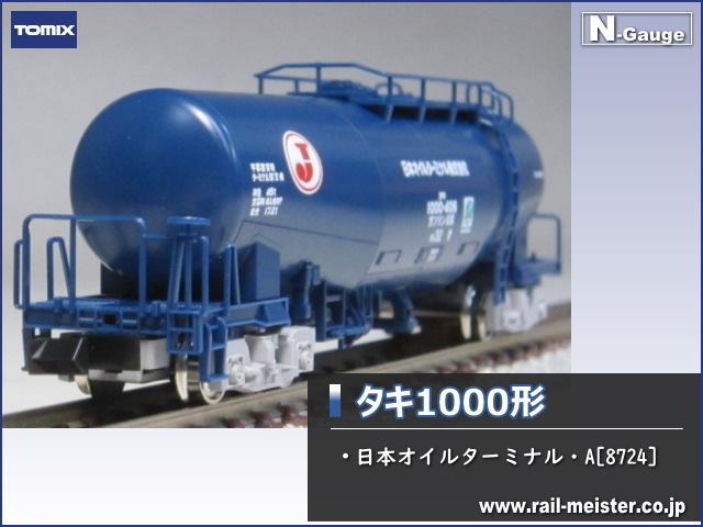 トミックス 私有貨車タキ1000形(日本オイルターミナル・A)[8724]