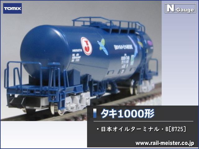 トミックス 私有貨車タキ1000形(日本オイルターミナル・B)[8725]