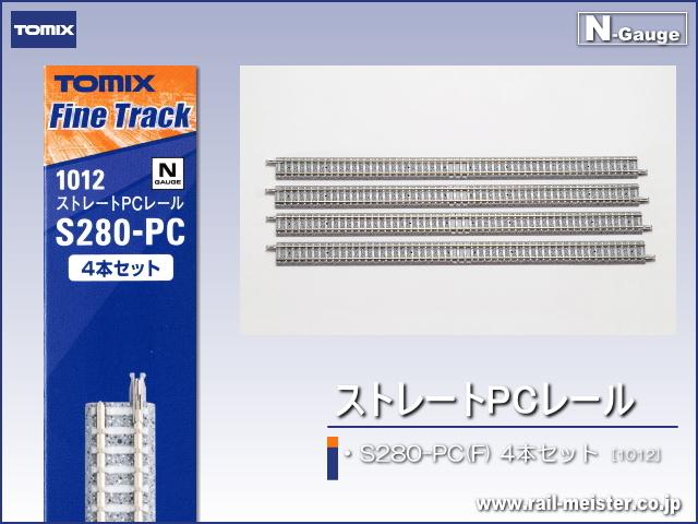 トミックス ストレートPCレール S280-PC(F) 4本セット[1012]
