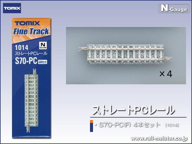 トミックス ストレートPCレール S70-PC(F) 4本セット[1014]