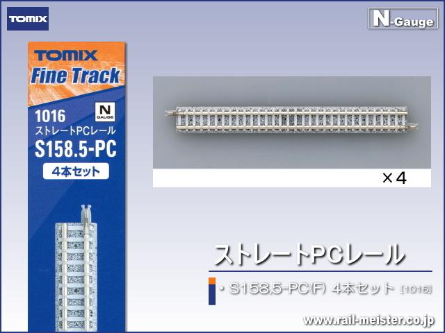 トミックス ストレートPCレール S158.5-PC(F) 4本セット[1016]