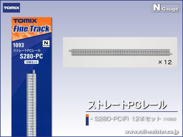 トミックス ストレートPCレール S280-PC(F) 12本セット[1093]