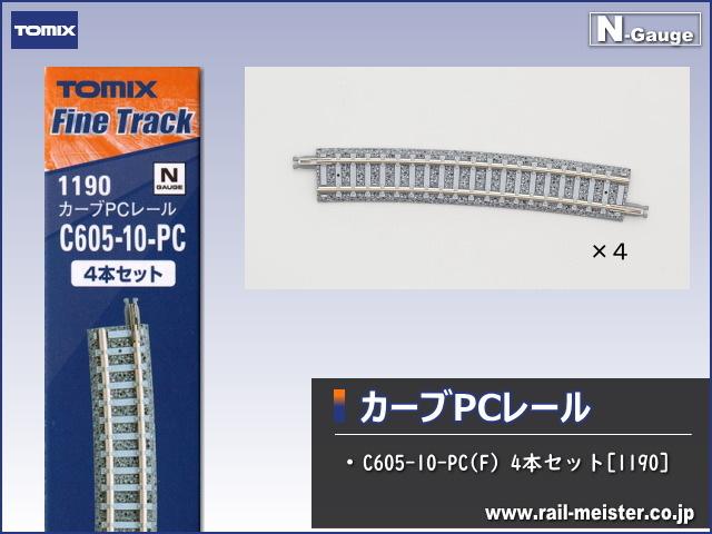 トミックス カーブPCレール C605-10-PC(F) 4本セット[1190]