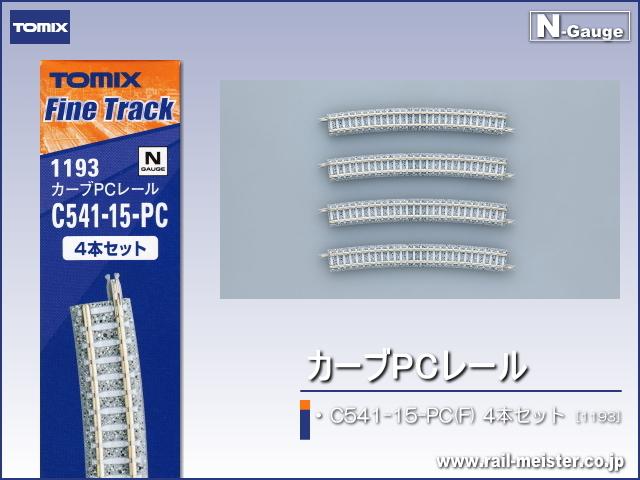 トミックス カーブPCレール C541-15-PC(F) 4本セット[1193]