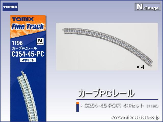 トミックス カーブPCレール C354-45-PC(F) 4本セット[1196]