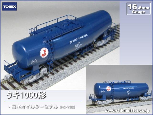 トミックス 私有貨車タキ1000形(日本オイルターミナル)[HO-732]