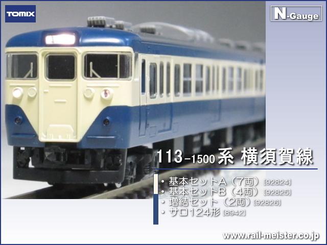 トミックス 国鉄113系1500番台 横須賀線[92824/92825/92826/8942]
