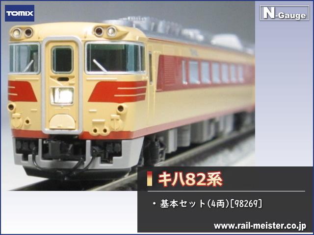 トミックス 国鉄キハ82系 基本セット(4両)[98269]