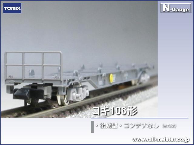 トミックス JR貨車コキ106形(後期型・コンテナなし)[8722]
