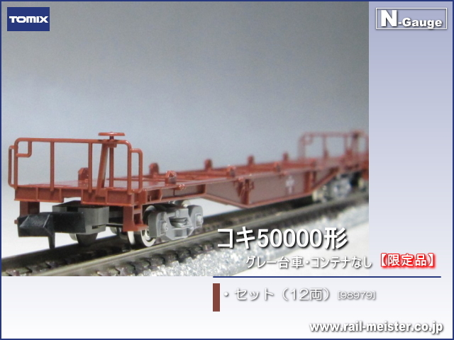 トミックス JRコキ50000形(グレー台車・コンテナなし)セット(12両)【限定品】[98979]