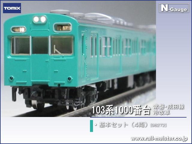 トミックス 国鉄103系1000番台 常磐・成田線・冷改車 基本セット(4両)[98272]