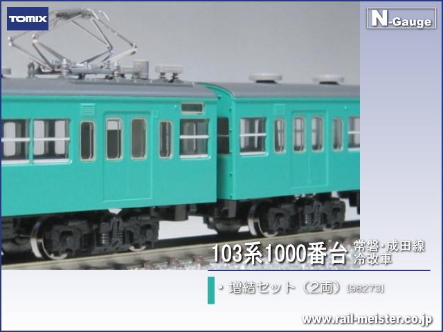 トミックス 国鉄103系1000番台 常磐・成田線・冷改車 増結セット(2両)[98273]