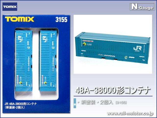 トミックス JR 48A-38000形コンテナ(新塗装・2個入)[3155]